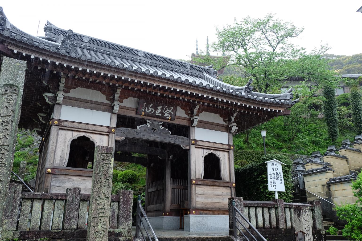Iozan Yakuo-ji