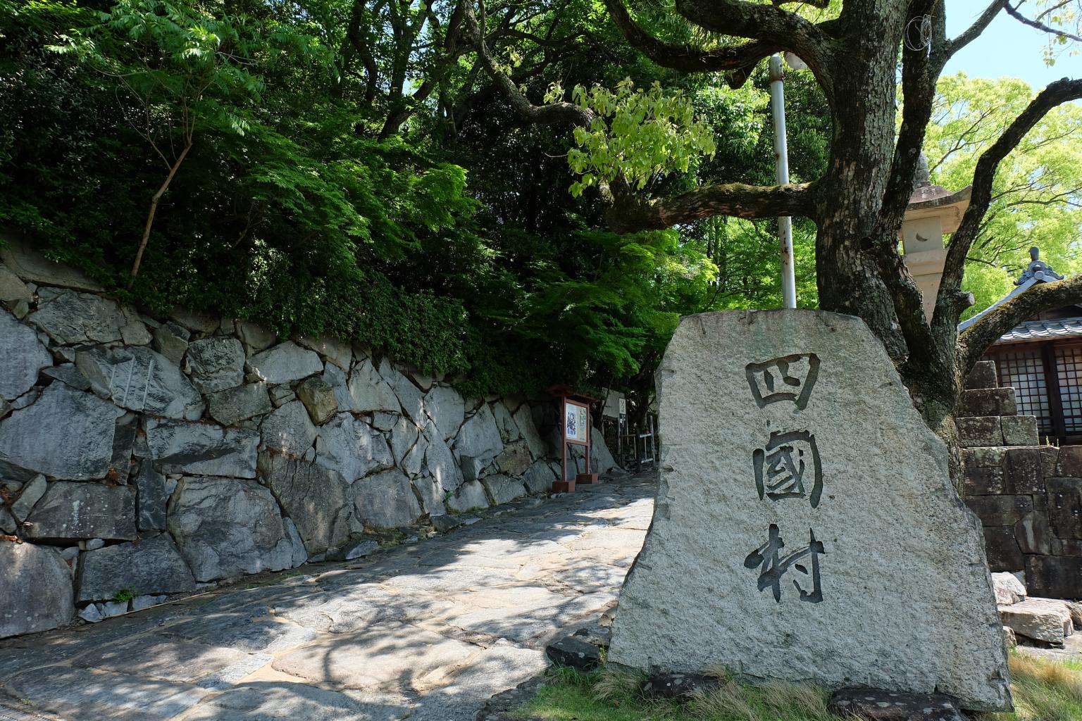 Shikoku-Mura Village