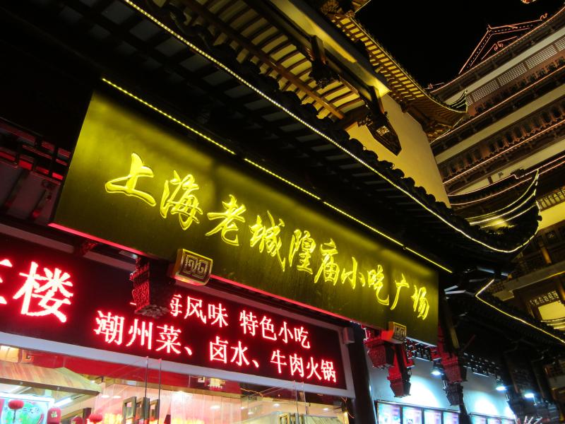 yuyuan_3